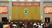 自治区残疾人联合会第七次代表大会在银川召开 石泰峰讲话 咸辉出席 王新宪致辞