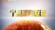 宁夏新闻联播-180724