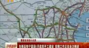 喜迎自治区60大庆 包银高铁宁夏段8月底前开工建设 前期工作正在全力推进-180713