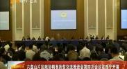 六盘山片区政协精准扶贫交流推进会第四次会议在西宁开幕-180711