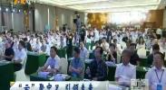 """""""云""""聚中卫 引领未来-2018年7月10日"""