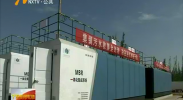 宁夏首个农村集镇污水处理厂投入使用-180731