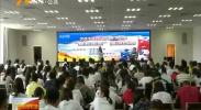 """2018年全区大学生""""爱我国防""""演讲比赛启动 -180704"""