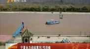 宁夏全力迎战黄河2号洪峰-180724
