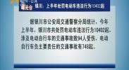 曝光台 银川:上半年处罚电动车违法行为10402起-180711