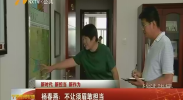 (新时代 新担当 新作为)杨春燕:不让须眉敢担当-180702