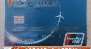 代还信用卡赚小利 不想被骗3万元-180726