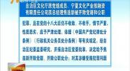 自治区文化厅原党组成员、宁夏文化产业投融资有限责任公司原总经理 焦连新被开除党籍和公职-180726