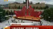 """【喜迎自治区60大庆】""""六盘山红色诗会""""在西吉将台堡举办-180718"""