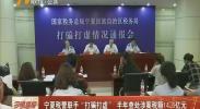 """宁夏税警联手""""打骗打虚""""半年查处涉案税额14.6亿元-180714"""