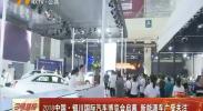 2018中国·银川国际汽车博览会启幕 新能源车广受关注-180728