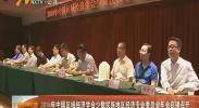2018年中国区域经济学会少数民族地区经济专业委员会年会在银召开-180725