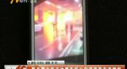 朋友圈金凤万达停车场火灾谣言发布者被拘-180705