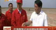 许尔峰调研督办中央环保督察反馈问题整改工作-2018年7月6日