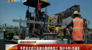 平罗至大武口高速公路即将完工 预计今年8月通车-2018年7月1日