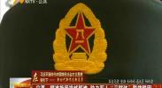"""宁夏:精准施策排忧解难 助力军人""""三群体""""脱贫脱困-180727"""