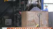 石嘴山太沙工业园区多家企业抓紧环保整改-180711