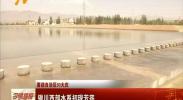 (喜迎自治区60大庆)银川西部水系初现芳容-180718