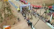 2018第五届全国山地旅游自行车赛在吴忠开赛180707