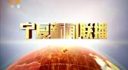 宁夏新闻联播(卫视)-180713