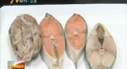 银川海关截获10.47公斤冰鲜海产品-180730