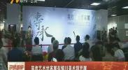 吴欢艺术世家展在银川美术馆开展-180714