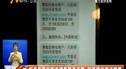 利用伪基站发送虚假信息诈骗 犯罪团伙银川被端-2018年7月1日