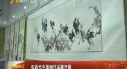 石晶竹中国画作品展开展-180711