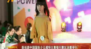 新丝路中国国际少儿模特大赛银川赛区决赛举行-2018年7月9日