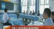 宁夏2522名考生参加公务员招考面试-180714