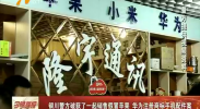 银川警方破获一起销售假冒苹果 华为注册商标手机配件案20180707