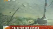宁夏全面进入防汛关键期 防汛形势严峻-180720