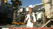 4G直播:吴忠环保督查回头看促企业绿色发展-180712