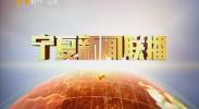 宁夏新闻联播-180729