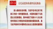 宁夏日报发表评论员文章:让民族团结的旗帜高高飘扬-180702