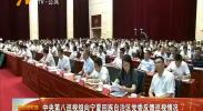 中央第八巡视组向宁夏回族自治区党委反馈巡视情况-180722