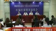 """宁夏税警联手""""打骗打虚""""半年查处涉案税额14.6亿元-180713"""