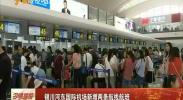 银川河东国际机场新增两条航线航班-180726