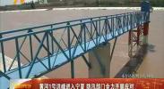黄河1号洪峰来了!| 6年来黄河宁夏段首次发布汛情IV级预警-180712
