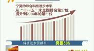 【在习近平新时代中国特色社会主义思想指引下——新时代 新作为 新篇章】宁夏:科技创新紧贴需求 推动经济高质量发展-180715