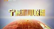 宁夏新闻联播-180702