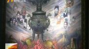 吴欢艺术世家展在银川美术馆开展-180715