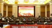 宁夏启动2018年群众评议机关作风活动-180730