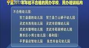 宁夏民办学校机构年检33家为不合格 53家停止办学-180714