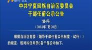 中共宁夏回族自治区委员会干部任前公示公告(第4号)