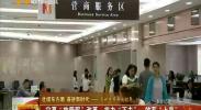 """(壮阔东方潮 奋进新时代)宁夏""""放管服""""改革:权力""""下去""""效率""""上来""""-180730"""