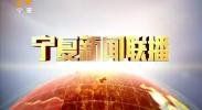 宁夏新闻联播(卫视)-180727