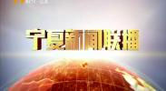 宁夏新闻联播-180715