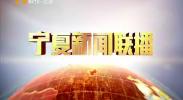 宁夏新闻联播-2018年7月1日