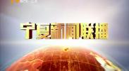 宁夏新闻联播-180711